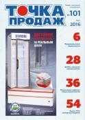 Журнал о розничной торговле Точка продаж #101 (розничная торговля, торговые сети, розница, ритейл)