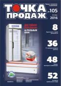 Журнал о розничной торговле Точка продаж #105 (ритейл, розничная торговля, торговые сети)