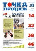 Журнал о розничной торговле Точка продаж #98 (розничная торговля, торговые сети)