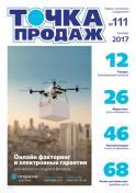 Журнал о розничной торговле Точка продаж #111 (розничная торговля, торговые сети)