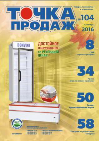 Журнал о розничной торговле Точка продаж #104 (розничная торговля, торговые сети)