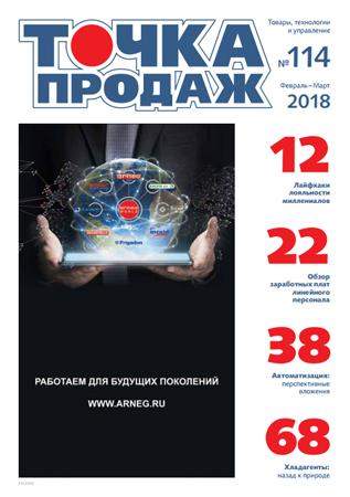 Журнал о розничной торговле Точка продаж #114 (розничная торговля, торговые сети)