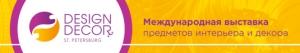 5-я Юбилейная выставка design&decor St. petersburg пройдет в Санкт-Петербурге.